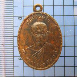 2307 เหรียญพระอธิการผูก วัดดอนหว้า ปี2512 จ.เพชรบุรี