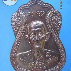 619 เหรียญหลวงพ่อเจียม อติสโย วัดอินทราสุการาม  รุ่นครบรอบ 3 รูปที่ 4