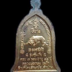 เหรียญหลวงพ่อเกษม คุ้มภัยประจำปีขาล ปี2538  รูปเล็กที่ 1
