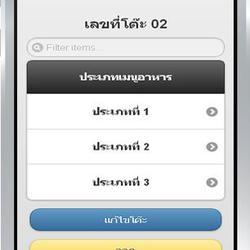 โปรแกรมร้านอาหาร บน android, โปรแกรมร้านอาหาร บน Smart Phone,  โปรแกรมร้านอาหาร บน iPad, โปรแกรมร้านอาหาร บน iPhone, โปร รูปเล็กที่ 5
