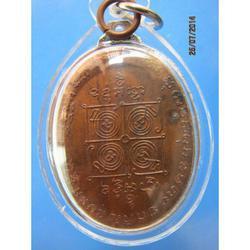 14 เหรียญรุ่นแรกหลวงพ่ออบ วัดถ้ำแก้ว ปี 2516 จ.เพชรบุรี เนื้อนวะโลหะ รูปเล็กที่ 1