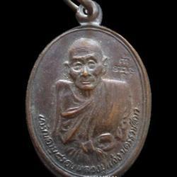 เหรียญหลวงปู่แจ้ง วัดใหม่สุนทร โนนสูง นครราชสีมา
