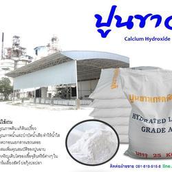 Calsium Hydroxide รูปเล็กที่ 1