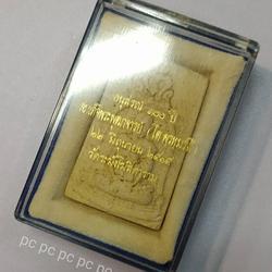 พระผงรูปเหมือนสมเด็จพระพุฒาจารย์(โต พรหมร์สี) รุ่นอนุสรณ์ ๑๐๐ ปี