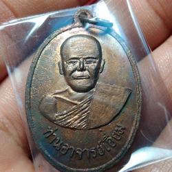 เปิดคับ เหรียญยิ้มหวานหลวงปู่เอี่ยม วัดสะพานสูง นนทบุรี รูปเล็กที่ 1