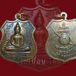 เหรียญพระพุทธโสธร80ปีกรมตำรวจ