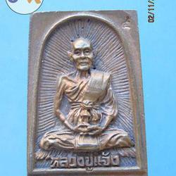 690 หลวงปู่แจ้ง เหรียญหล่อโบราณหลังยันต์ วัดโนนสูง  จ.นครราช