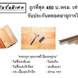 ร้าน 9 บุญมา จำหน่าย และรับติดตั้งปูพื้นไม้ลามิเนต บริการวัดหน้างาน ฟรี 089-257-8236 ช่างต๊ะ รูปเล็กที่ 3