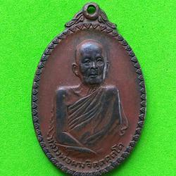 5673 เหรียญหลวงพ่อผาง วัดอุดมคงคาคีรีเขต ปี 2520 รุ่นที่ระลึกสิริอายุ 77  หลังเจดีย์ รูปเล็กที่ 1
