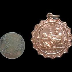 เหรียญพระจุลจอมเกล้า ร.5 สมเด็จโต พรหมรังษี รูปเล็กที่ 3
