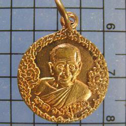 3488 เหรียญหลวงปู่นิล วัดครบุรี ปี 2536 รุ่นสร้างโบสถ์ อ.ครบ