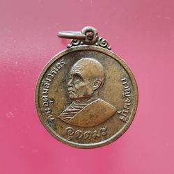 5825 เหรียญกลมหันข้าง หลวงพ่ออุตตมะ วัดวังก์วิเวการาม ปี 2544 จ.กาญจนบุรี  รูปเล็กที่ 1