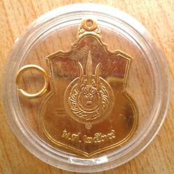 เหรียญในหลวงรัชกาลที่๙นั่งบัลลังค์ รูปที่ 1