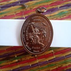 เหรียญหลวงปู่แผ้ว ปวโร  ปราบไพรี รูปเล็กที่ 2