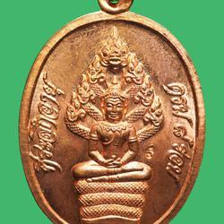 เหรียญนาคปรกไตรมาส หลวงปู่ทิม วัดละหารไร่ ปี 2518 รูปเล็กที่ 1