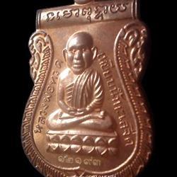 เหรียญหัวโต หลวงปู่ทวด รุ่นสร้างอนุสรณ์สถานตำรวจ ยะลา ปี2556 รูปเล็กที่ 3