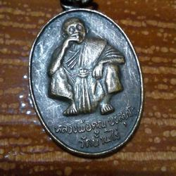 เหรียญหลงพ่อคูณรุ่นโชคทวีคูณ ปี 2536 รูปเล็กที่ 1