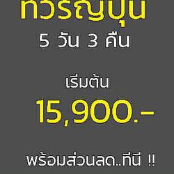 ทัวร์ญี่ปุ่น 5 วัน 3 คืน ราคา 15900 บาท รูปเล็กที่ 1