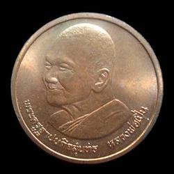 เหรียญหลวงพ่อเปิ่นรุ่นธรรมจักรมหามงคล วัดบางพระ นครปฐม ปี2537 รูปเล็กที่ 1