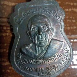 เหรียญหลงพ่อคง  สุวรณุโณ ที่ระลึกงานผูกพัทธสีมา    ปี 2538 รูปเล็กที่ 1