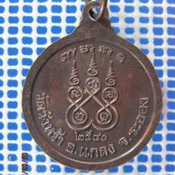 5134 เหรียญหลวงปู่คร่ำ ยโสธโร วัดวังหว้า ปี 2540 รุ่นสุดท้าย รูปที่ 3