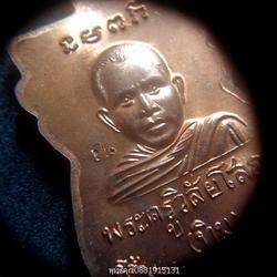 เหรียญหัวโต หลวงปู่ทวด รุ่นสร้างอนุสรณ์สถานตำรวจ ยะลา ปี2556 รูปเล็กที่ 4