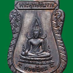 เหรียญพระพุทธชินราช หลวงพ่อคูณ ปริสุทโธ ออกวัดแจ้งนอก ปี 251