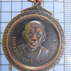 3137 เหรียญร่วมพลังจิต หลวงพ่อผาง วัดอุดมคงคาคีรีเขตต์ รุ่น  รูปเล็กที่ 2