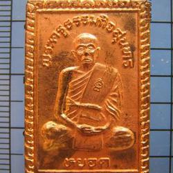 1618 เหรียญสี่เหลี่ยมหลวงพ่อหยอด วัดแก้วเจริญ จ.สมุทรสงคราม  รูปเล็กที่ 2
