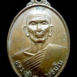 เหรียญรุ่นแรกหลวงปู่บุญ วัดโคกสว่าง อุบลราชธานี ปี2538