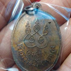 เปิดคับ เหรียญยิ้มหวานหลวงปู่เอี่ยม วัดสะพานสูง นนทบุรี รูปเล็กที่ 3