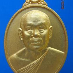 1231 เหรียญสมเด็จพุฒาจารย์เกียว วัดสระเกศ ปี 2543  รูปเล็กที่ 3