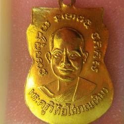 เหรียญลงยาสีแดงวัดช้างให้ปี 04 เนื้อทองคำแท้ สนใจทักมาได้ รูปเล็กที่ 4