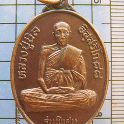 3090 หลวงปู่นิล วัดครบุรี ปี 2533 รุ่นพิเศษ จ.นครราชสีมา