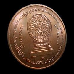เหรียญหลวงพ่อเปิ่นรุ่นธรรมจักรมหามงคล วัดบางพระ นครปฐม ปี2537 รูปเล็กที่ 5