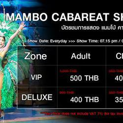 บัตรชมการแสดง แมมโบ้ คาบาเร่ต์ โชว์ ราคาสุดแจ่ม รูปเล็กที่ 1