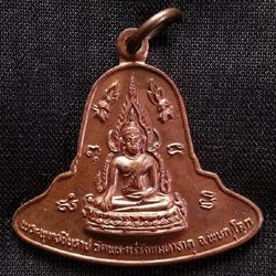 เหรียญพระพุทธชินราช รุ่นมาลาเบี่ยง ปี20 รูปเล็กที่ 2