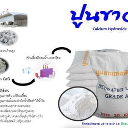 Calsium Hydroxide รูปเล็กที่ 4