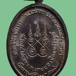 เหรียญหลวงพ่อทบ วัดชนแดน ปี 2518  สวยเดิม รูปเล็กที่ 2