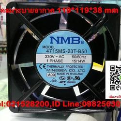 ขายพัดลม Commonwealth  SUNON NMB CNDF ราคาถูก รูปเล็กที่ 3