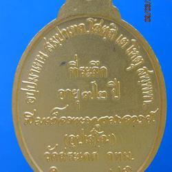 1231 เหรียญสมเด็จพุฒาจารย์เกียว วัดสระเกศ ปี 2543  รูปเล็กที่ 2