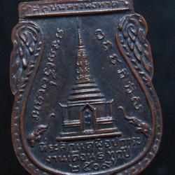 เหรียญ หลวงปู่ทวด วัดช้างให้  รูปเล็กที่ 2