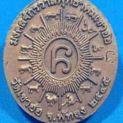 เหรียญ หลวงปู่ทวดหลังหัวนะโม.  รุ่นมงคลจักรวาลพุทธาคมเขาอ้อ ปี๒๕๔๕ ท่านขุนพันธ์จัดสร้าง    ตอกโค๊ตชัดเจน  รูปเล็กที่ 2