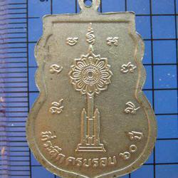 1749 เหรียญหลวงพ่ออุ่น วัดเทพอุปการาม อยุธยา เนื้ออัลปาก้า ป รูปเล็กที่ 2