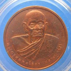 887 หลวงปู่คร่ำ วัดวังหว้า ปี 2537 จ.ระยอง บล็อกกองกษาปณ์