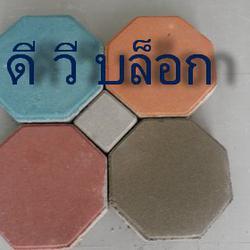 บล๊อคปูพื้นตัวหนอน บล๊อคปูหญ้า  0890229985 รูปเล็กที่ 5