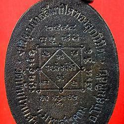 เหรียญหลวงปู่สิงห์ พรหมสโร วัดบ้านโพนสว่าง  รูปเล็กที่ 1