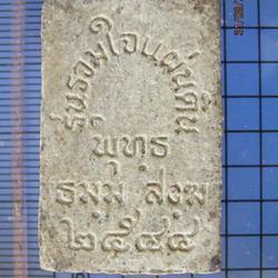 4551 พระสมเด็จรุ่นรวมใจแผ่นดิน พระพุทธ พระธรรม พระสงฆ์  รูปเล็กที่ 3