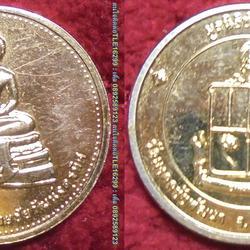 01092 เหรียญพระพุทธนิรโรคันตรายชัยวัฒน์จตุรทิศ พิมพ์เล็ก