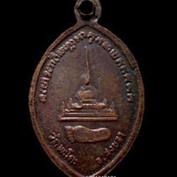 เหรียญหลวงปู่ทวดธุดงค์ วัดพะโคะ สงขลา รูปเล็กที่ 3